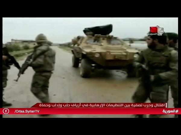 Боестолкновения между террористами в провинциях Алеппо Идлиб Хама