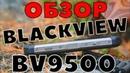 ШОК BlackView BV9500 проверка в лесу первая часть