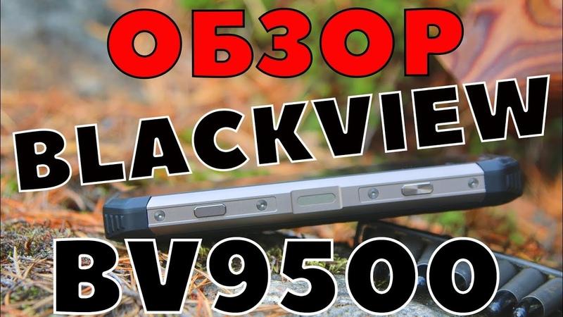 ШОК! BlackView BV9500 проверка в лесу - первая часть