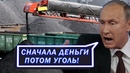 РФ пресекла планы Yкраuны по реверсу угля по аналогии с газом