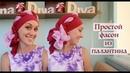 Простой способ повязать палантин с изюминкой Дополняем убор декоративным шарфиком Head wrap