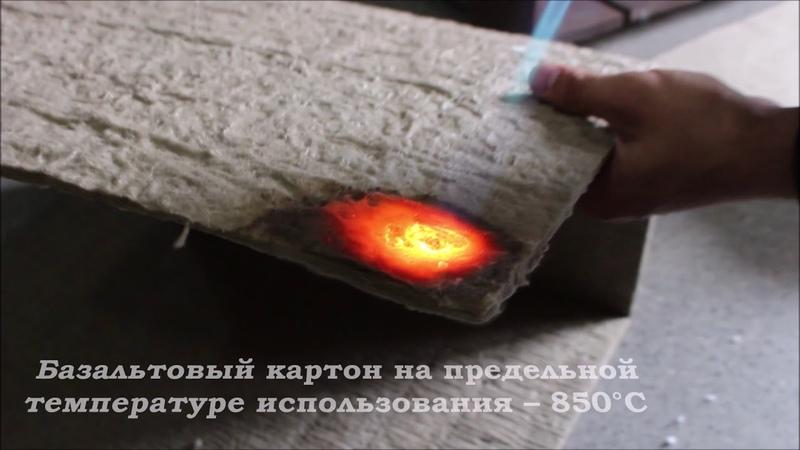 Испытание огнем базальтового картона ООО «Ротис»