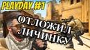 PlayDay 1 Отложил личинку CS GO