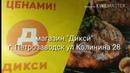 Карелия, Петрозаводск, магазин Дикси на ул. Калинина.