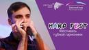 HARP FEST | Фестиваль губной гармоники