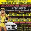 Попутчики Красноярск-Заозерный-Бородино