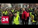 Накануне Рождества Париж продолжает бунтовать Россия 24