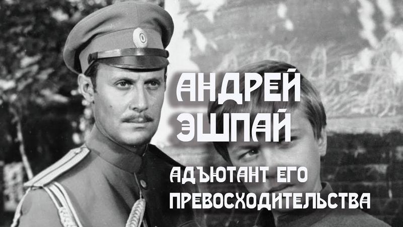 1969. Андрей Эшпай. Музыкальная тема / Адъютант его превосходительства, 1969