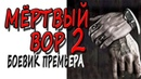 МЁРТВЫЙ ВОР 2 русский боевик 2018 премьера