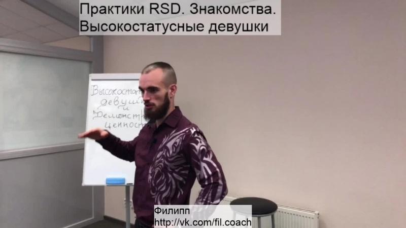 Live RSD Real Social Dynamics • Пикап • Соблазнение