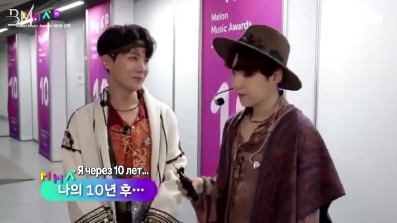 RUS SUB 01 12 18 Suga J Hope BTS in 10 years @ 2018 Melon Music Awards Backstage