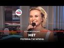 Полина Гагарина - Нет LIVE Авторадио