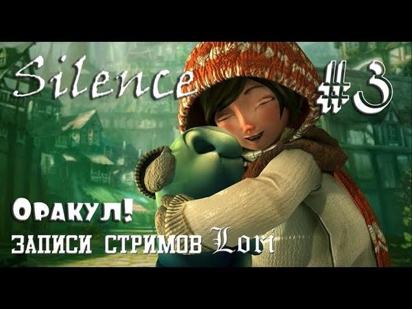 Оракул из Лило и Стич 3 ● Silence ● Записи стримов Lori