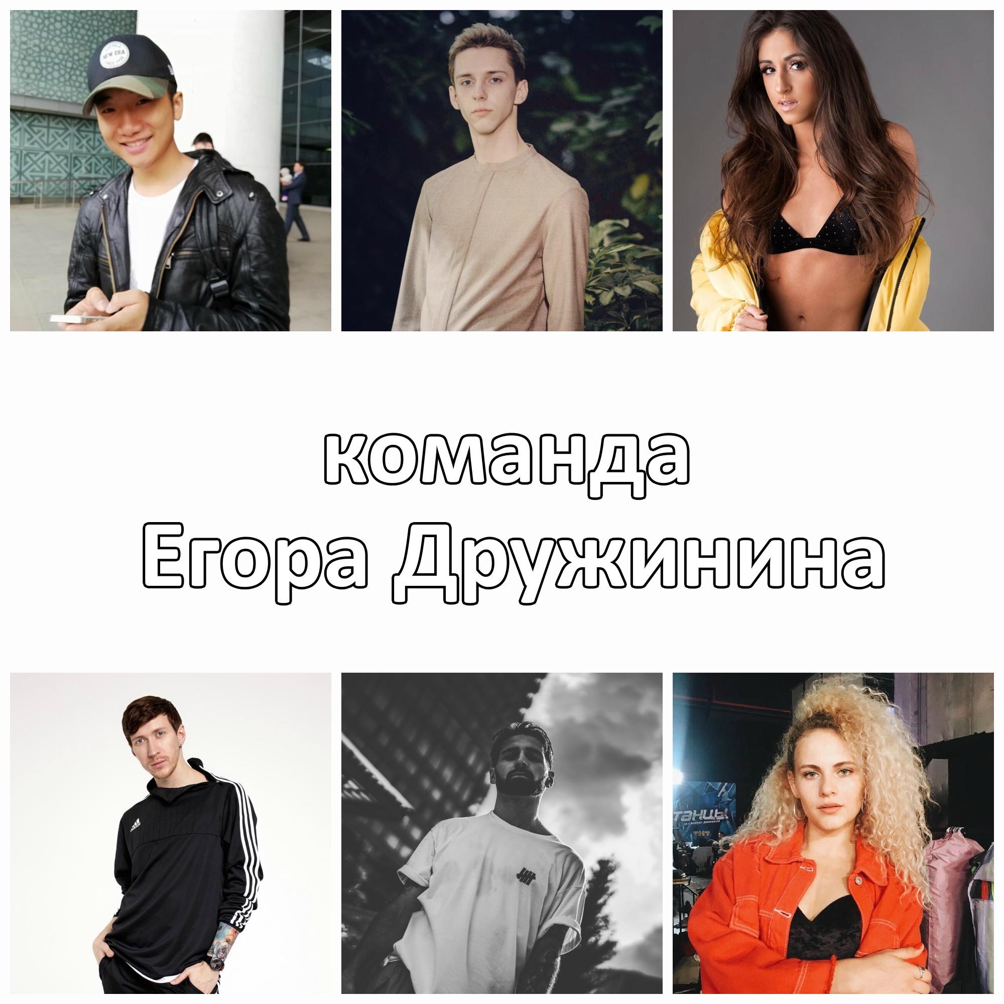 Танцы на ТНТ 5 сезон команда Егора Дружинина