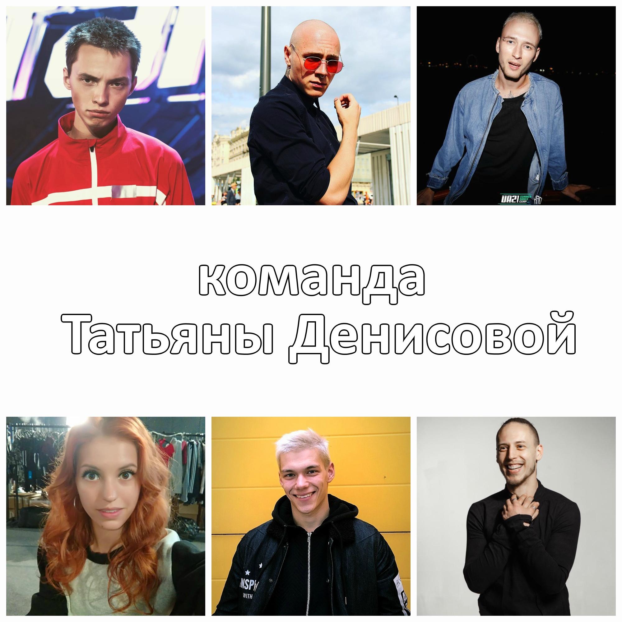 Танцы на ТНТ 5 сезон команда Татьяны Денисовой