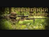 ★ Live: Современный снайпер - 4 серии.