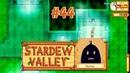 Канализация и другие приключения женатого фермера ☀ Stardew Valley Прохождение 44