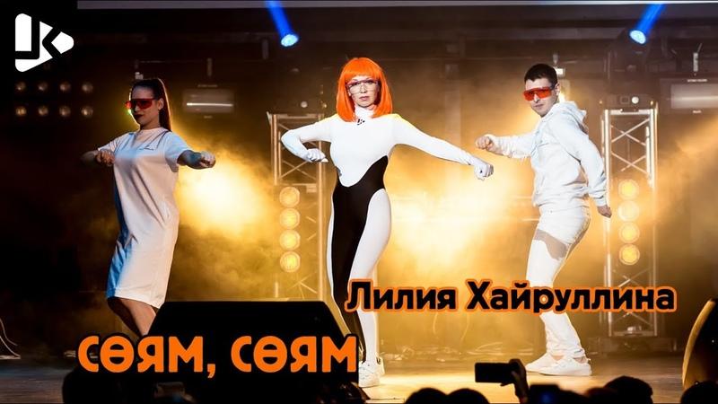 Лилия Хайруллина Соям соям