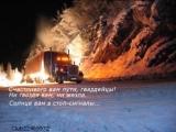 Олег Пахомов - Слышишь брат не спеши(Дальнобойщикам посвящаю!)