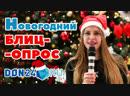 """Новогодний БЛИЦ-опрос от ИА """"ДОН 24"""""""