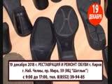 реставрация Кировская обувь 19 декабря в шатлык