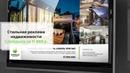 Стильная реклама недвижимости создать рекламный ролик как аккуратное слайдшоу за 11 869 руб
