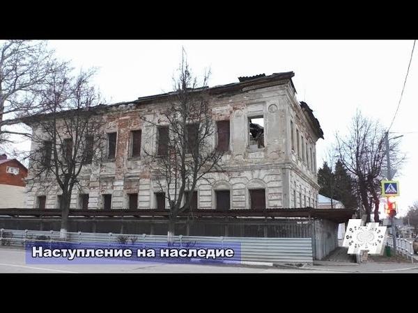 Наступление на наследие Подмосковье Зарайск