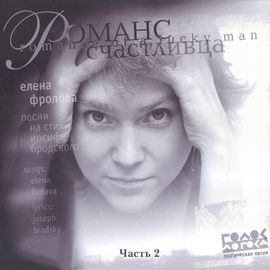 Елена Фролова альбом Романс счастливца, часть 2