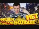 [Дмитрий Крымский] БАГОВ БОЛЬШЕ НЕ БУДЕТ в WARFACE!
