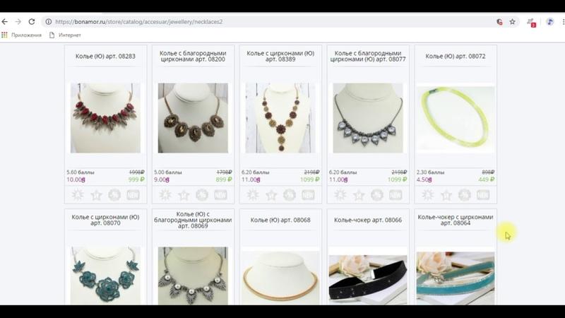 Как сделать быстрый заказ в интернет магазине БОНАМОР парфюмерия косметика бижутерия экотовары