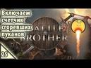 Battle Brothers Включаем счетчик сгоревших пуканов 25