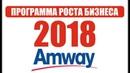 Маркетинг план Amway на 2018 год