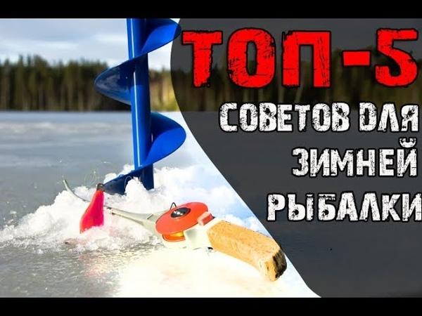 5 советов для зимней рыбалки