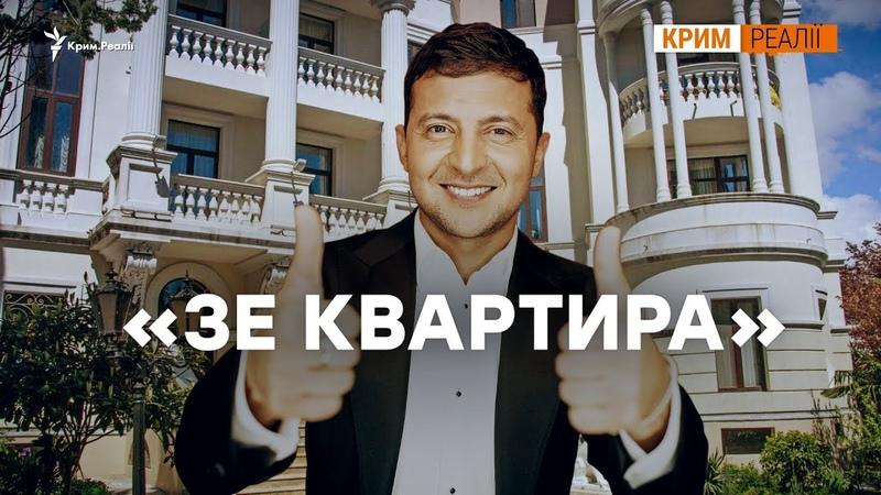 Що Путін зробить з квартирою Зеленського в Криму   Крим.Реалії