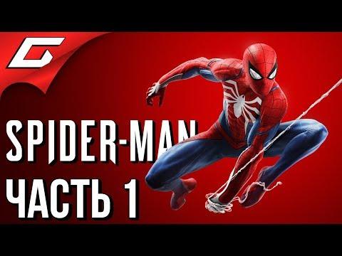 SPIDER MAN PS4 (2018) ➤ Прохождение 1 ➤ НОВЫЙ ЧЕЛОВЕК ПАУК (Босс: Кингпин)