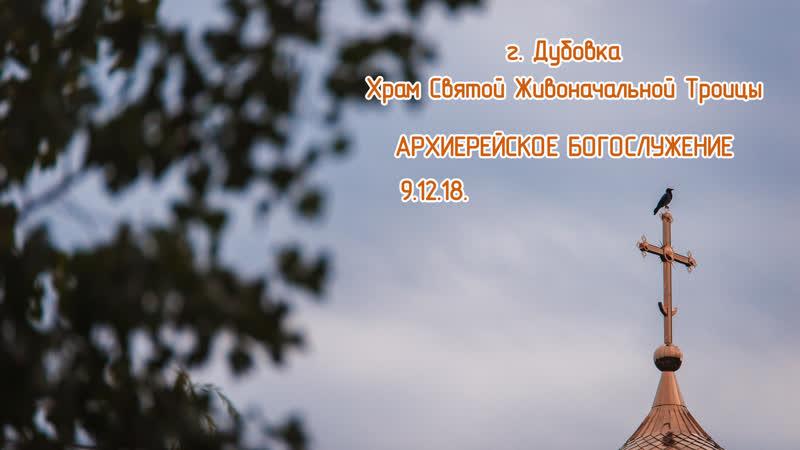 Архиерейская служба в Дубовке 9.12.18.
