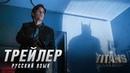 Титаны — Финал 1 сезона (Робин против Бэтмена) На русском | Flarrow Films