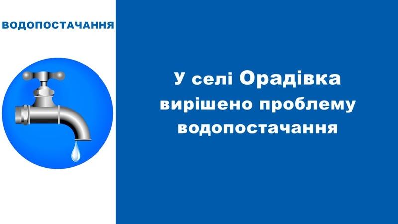 ВІДЕОЗВІТ У селі Орадівка Христинівського району вирішено проблему водопостачання