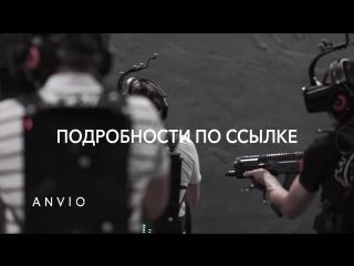 Anvio vr- аттракцион виртуальной реальности