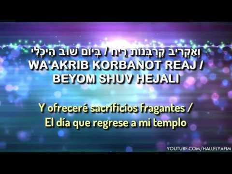 Beyom Shabat - בְּיוֹם שַׁבָּת | Piyut yemenita | Canta Erez Yehiel - ארז יחיאל