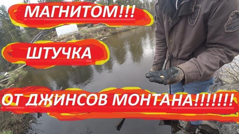 СТОЛЬКО В ПРУДУ ЖЕЛЕЗА/НА ПОИСКОВЫЙ МАГНИТ/НЕОЖИДАЛИ САМИ. 1.Ч.