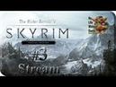 TES V: Skyrim Special Edition[3] - Седобородые (Прохождение на русском(Без комментариев))