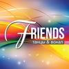 FRIENDS | Танцы и вокал в Новокузнецке