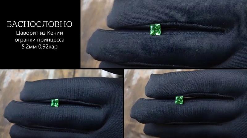 ✯ Драгоценные камни Баснословно: Сертифицированный цаворит из Кении отличной огранки в Баснословно фантазийная принцесса 5,25×5,21 мм 0,92 карат (Драгоценный камень)