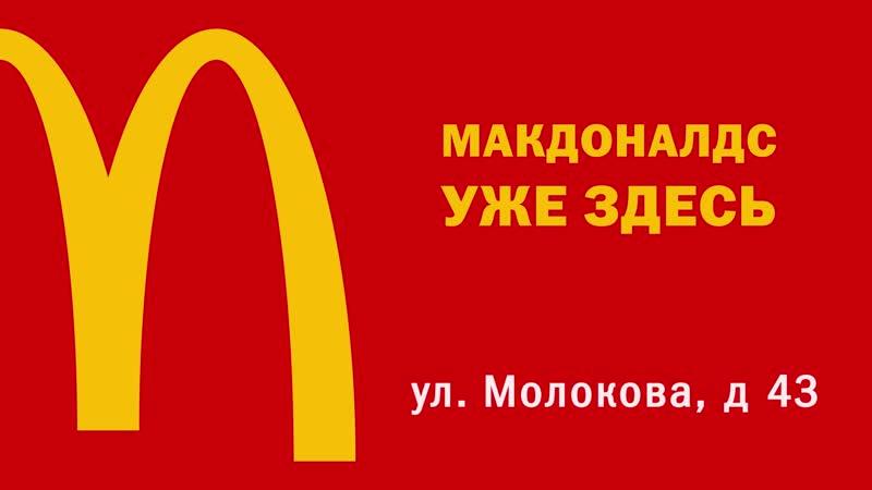 Макдоналдс уже здесь!