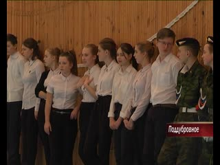 Смотр строя и песни в Поддубровинской школе