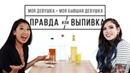 Правда или Выпивка – Моя Девушка и Моя Бывшая [Madesta]