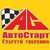Магазин АвтоСтарт