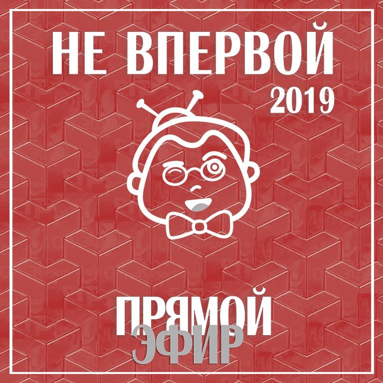 """Афиша Ярославль """"Не впервой"""" 2019 ЯГТУ"""