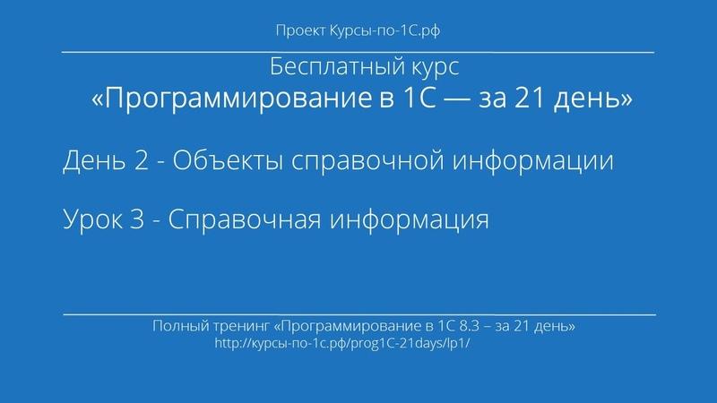 Программирование в 1С – за 21 день. День 2. Урок 3 - Справочная информация.
